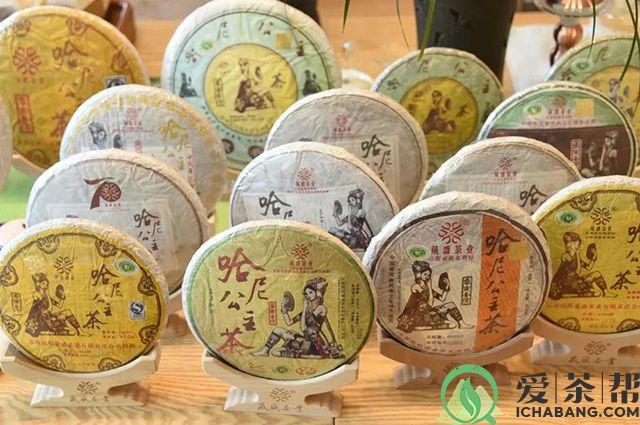 历年哈尼公主茶展示