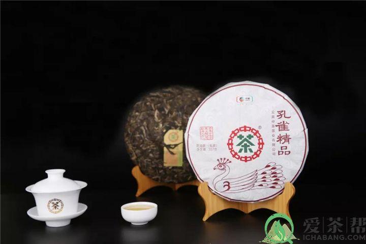 中茶孔雀精品