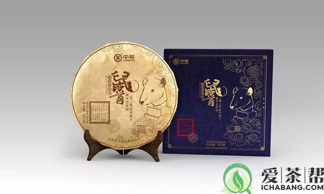 中茶二零二零农历庚子鼠年生肖饼鼠首新班章乔木熟茶