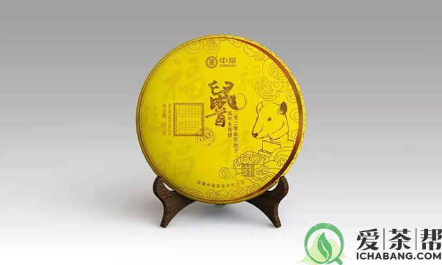 中茶二零二零农历庚子鼠年生肖饼鼠首熟茶