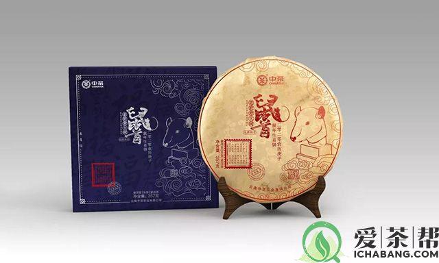 中茶二零二零农历庚子鼠年生肖饼鼠首老班章大树生茶