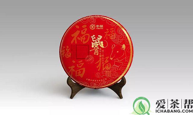 中茶二零二零农历庚子鼠年生肖饼鼠首生茶