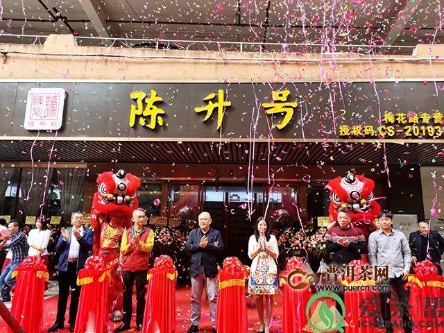 陈升号广州梅花路专营店隆重开业 客人集齐北京会议中心