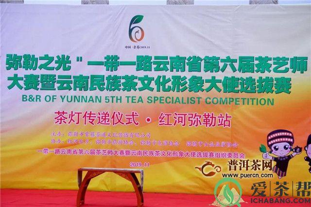 """第六届茶艺师大赛""""弥勒之光""""茶灯传递仪式"""