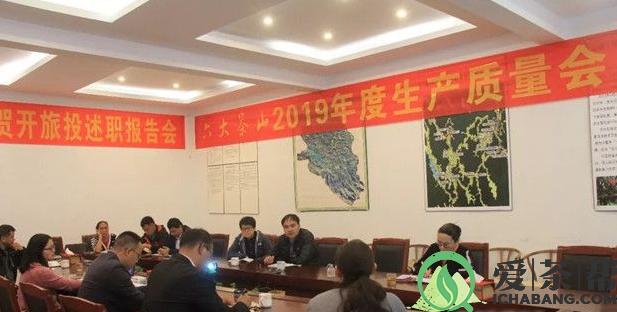 勐海茶厂召开生产质量大会,促进茶叶更好发展