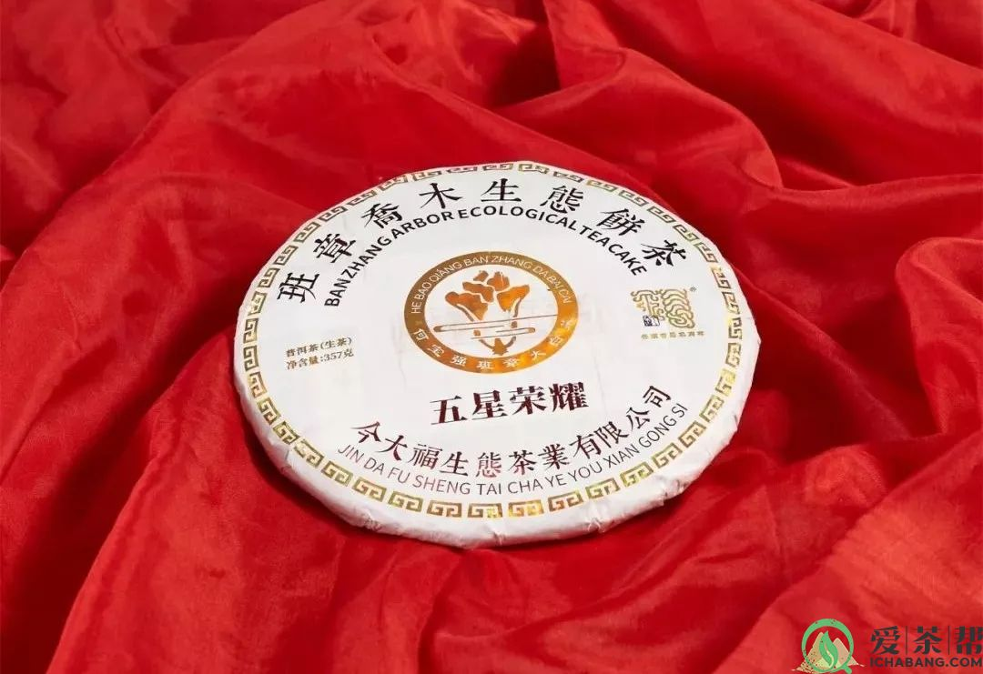 今大福2019五星荣耀-70周年纪念茶饼-清甜油润