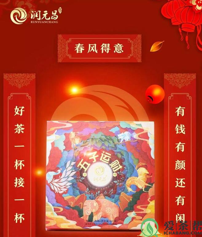 润元昌茶业:新的一年,进入一个无限可期的未来